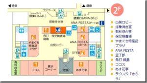 宇部空港案内図2F