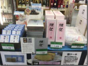 山口宇部空港 獺祭ケーキ